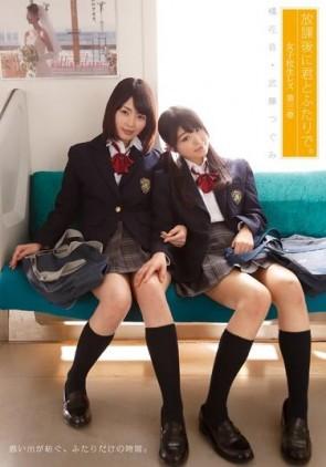 【モザ有】 放課後に君とふたりで。 女子校生レズ 第三章 橘花音 武藤つぐみ