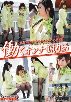 【モザ有】 働くオンナ猟り vol.20