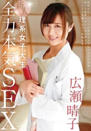 【モザ有】 新人 理系女子大生 全力本気SEX 広瀬晴子
