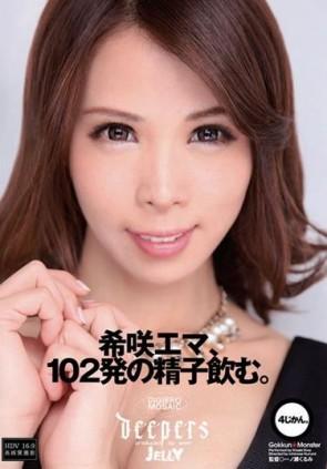 【モザ有】 希咲エマ、102発の精子飲む。