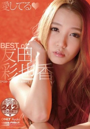 【モザ有】 Best of 友田彩也香