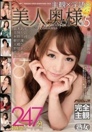 【モザ有】 主観×淫語×美人奥様SP5