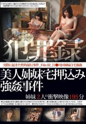 【モザ有】 犯罪録 美人姉妹宅押込み強姦事件 File.02