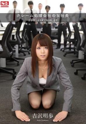 【モザ有】 クレーム処理会社の女社長 土下座とカラダで解決します 吉沢明歩
