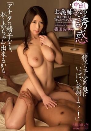 【モザ有】 中出しお義姉さんの誘惑 篠田あゆみ