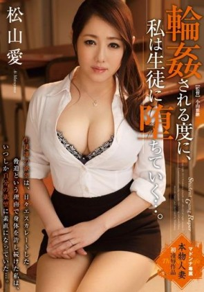 【モザ有】 輪姦される度に、私は生徒に堕ちていく…。 松山愛