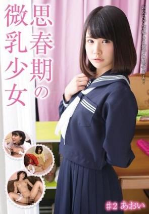 【モザ有】 思春期の微乳少女 ♯2.あおい