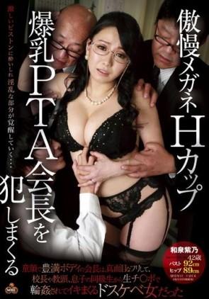 【モザ有】 傲慢メガネHカップ爆乳PTA会長を犯しまくる 和泉紫乃