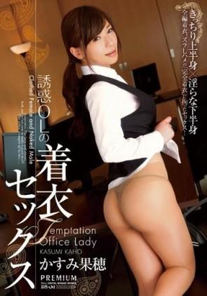 【モザ有】 誘惑OLの着衣セックス かすみ果穂