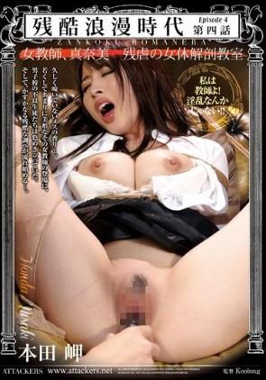 【モザ有】 残酷浪漫時代 第四話 女教師、真奈美 残虐の女体解剖教室 本田岬