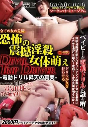 【モザ有】 恐怖の震撼淫殺女体萌え DEVIL TRIP DRIVER 電動ドリル昇天の真実