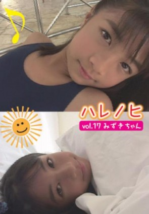 【モザ有】 ハレノヒ vol.17 みずきちゃん