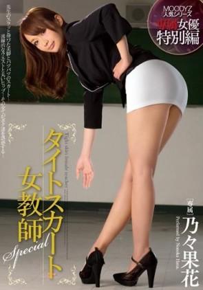 【モザ有】 タイトスカート女教師 乃々果花