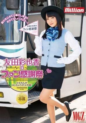 【モザ有】 友田彩也香のファン感謝祭◆ともちんがHしちゃうぞ大作戦!