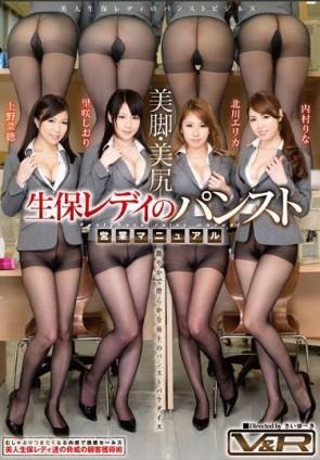 【モザ有】 美脚・美尻生保レディのパンスト営業マニュアル