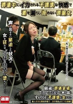 【モザ有】 葬儀中にイカされる不謹慎な快感で潮を漏らし拒めない喪服女
