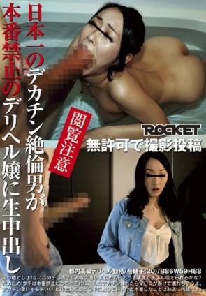 【モザ有】 日本一のデカチン絶倫男が本番禁止のデリヘル嬢に生中出し