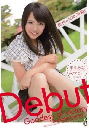 【モザ有】 AVデビュー 平川みな 「販売期間 2015年11月12日まで」