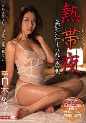 【モザ有】 熱帯夜 白木優子
