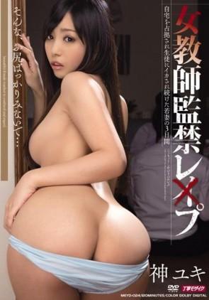 【モザ有】 女教師監禁レ×プ 神ユキ