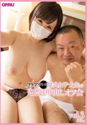 【モザ有】 ワケアリ現役爆乳女子大生の危険日中出しオフ会 vol.3