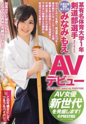 【モザ有】 某有名体育大学1年 剣道部選手みなみもえ AVデビュー AV女優新世代を発掘します!