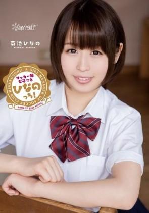 【モザ有】 kawaii*high school サッカー部女子マネひなのっち! 菊池ひなの