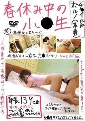 【モザ有】 (裏)春休み中の小●生 チ○イルドポルノ(本番)