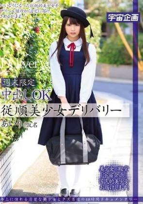 【モザ有】 週末限定中出しOK従順美少女デリバリー あいり(仮名