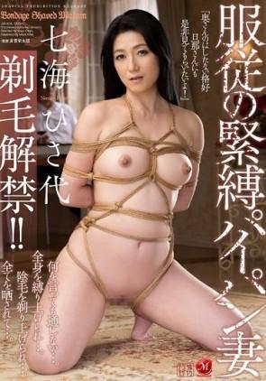 【モザ有】 剃毛解禁!!服従の緊縛パイパン妻 七海ひさ代