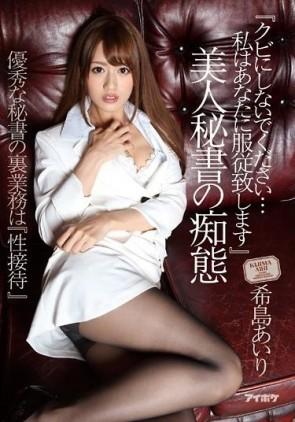 【モザ有】 『クビにしないでください… 私はあなたに服従致します』 美人秘書の痴態 希島あいり