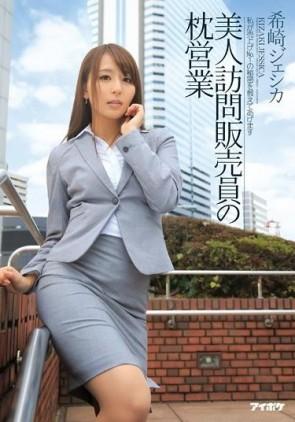 【モザ有】 美人訪問販売員の枕営業 希崎ジェシカ