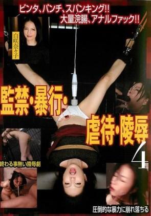 【モザ有】 監禁・暴行・虐待・陵辱 4 白咲奈々子