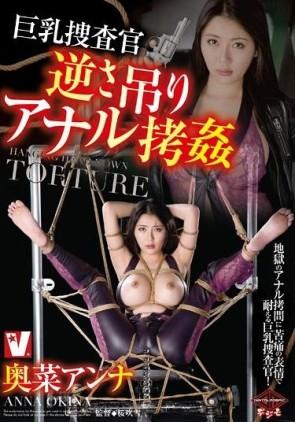 【モザ有】 巨乳捜査官 逆さ吊りアナル拷姦 奥菜アンナ