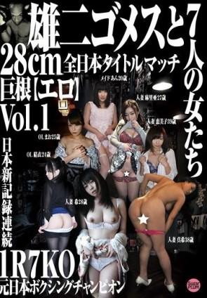 【モザ有】 雄二ゴメス/Loves 雄二ゴメスと7人の女たち 28cm 巨根【エロ】 Vol.1