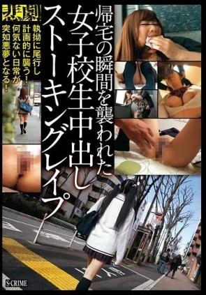 【モザ有】 帰宅の瞬間を襲われた女子校生中出しストーキングレイプ SCR-117