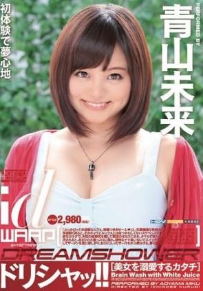 【モザ有】 ドリシャッ!! 青山未来
