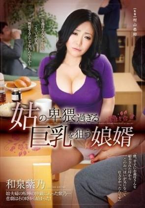 【モザ有】 姑の卑猥過ぎる巨乳を狙う娘婿 和泉紫乃