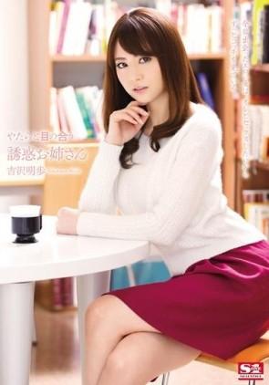 【モザ有】 やたらと目の合う誘惑お姉さん 吉沢明歩