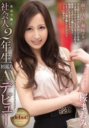 【モザ有】 新宿で働く社会人2年生 初撮りAVデビュー 桜まおみ