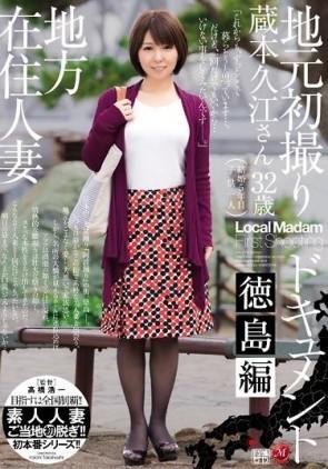 【モザ有】 地方在住人妻 地元初撮りドキュメント 徳島編 蔵本久江