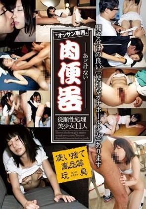 【モザ有】 'オッサン専用'あどけない肉便器 従順性処理美少女11人