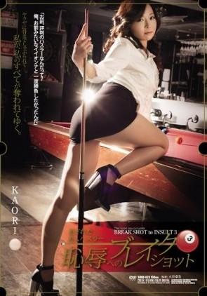 【モザ有】 犯された美人ハスラー 恥辱へのブレイクショット3 KAORI