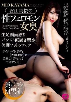 【モザ有】 香山美桜の性フェロモン女臭