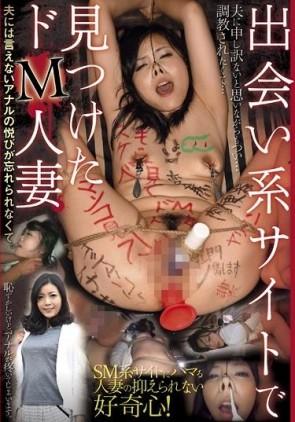 【モザ有】 出会い系サイトで見つけたドM人妻 天野小雪