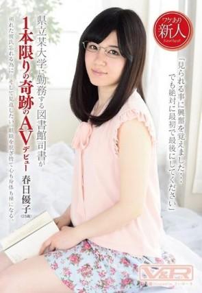 【モザ有】 県立某大学に勤務する地味で真面目な図書館司書が1本限りの奇跡のAVデビュー 春日優子