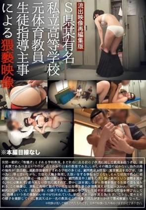 【モザ有】 S県某有名私立●等学校 元体育教員生徒指導主事による猥褻映像
