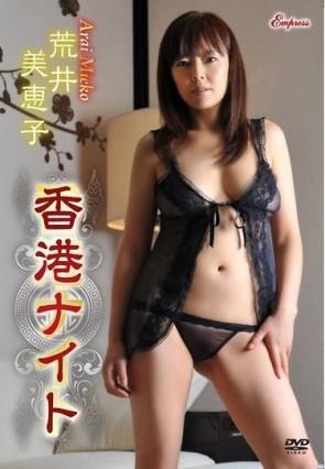 【モザ有】 香港ナイト/荒井美恵子