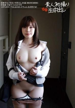 【モザ有】 元祖素人初撮り生中出し 232 資◎堂女子社員 中澤さん20歳