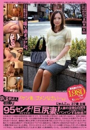 【モザ有】 新B級素人初撮り 090 「ケン君、ゴメンなさい…。」